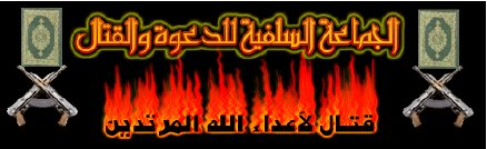 site-institute---6-9-05---salafist-group-for-call-and-combat-(gspc)-execute-bombing-operation-in-moseela-province,-algeria
