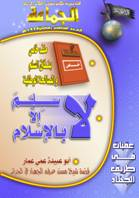 site-institute---11-1-05---fifth-issue-of-al-jama'a