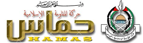 "site-institute---9-13-05---hamas-issues-a-statement-denouncing-the-""american-occupation-crimes""-in-tal-afar"