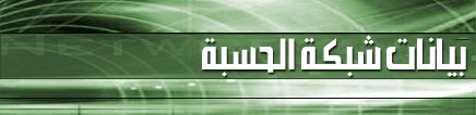 site-institute---4-18-06---announcements-from-the-al-hesbah-network-concerning-its-return