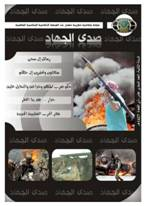 site-institute---12-18-06---additional-articles-from-11th-issue-gimf-echo-jihad