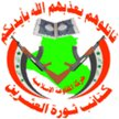 site-institute---2-14-06---a-statement-from-the-twentieth-revolution-brigades-about-its-jihad-and-alleged-connections-to-the-ba'ath-party