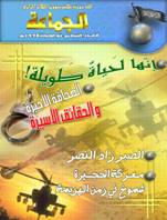 site-institute---2-22-06---the-sixth-issue-of-al-jama'a