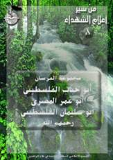site-institute---1-9-06---from-the-biographies-of-the-prominent-martyrs-of-al-qaeda-in-iraq,-the-knights-group