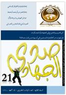 site-intel-group---12-27-07---gimf-echo-of-jihad-21-issue
