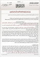 site-intel-group---12-7-07---emir-aas-reverts-name-to-ansar-al-islam