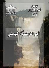 site-institute---2-6-07---from-the-biographies-of-prominent-martyrs,-abu-murdhiya-al-yemeni