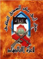 site-intel-group---7-20-07---aabss-declare-martyrdom-general-emir