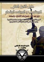site-intel-group---7-27-07---jihadist-english-to-arabic-guides-use-mujahideen
