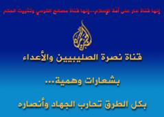 site-intel-brief---10-24-07---jfm-campaign-against-al-jazeera
