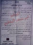 site-intel-group---10-26-07---alleged-isi-statement-mosul-kurds