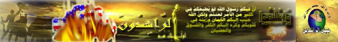 site-intel-group---10-3-07---al-rashideen-army-analysis-senate-division-iraq
