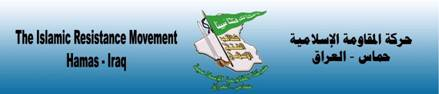 site-intel-group---10-3-07---hamas-of-iraq-elaborates-position,-al-qaeda