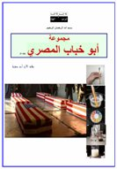 site-intel-group---8-15-08---abu-khabab-al-masri-manual-part-2