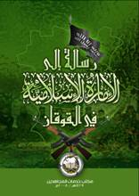 site-intel-group---8-21-08---msb-chechen-mujahideen