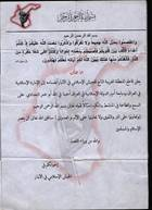 site-intel-group---7-18-08---iai-anbar-alleged-statement-isi
