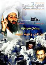 site-intel-group---9-23-08---yaqeen-issues-of-jihad-no.2