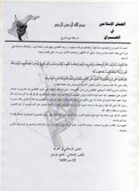 site-intel-group---2-20-09---alleged-iai-solidarity-afghanistan