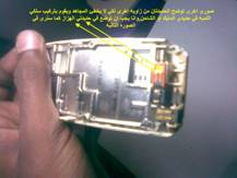 site-intel-group---6-10-09---jfm-mobile-phone-bomb,-detonator