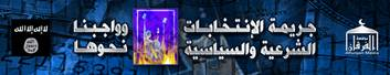 site-intel-group---2-12-10---isi-baghdadi-audio-elections-h