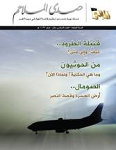 site-intel-group---2-23-11---aqap-echo-epics-47-wanted