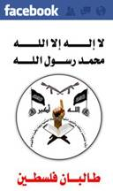 site-intel-group---6-30-11---taliban-palestine-fb