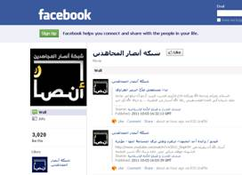 site-intel-group---10-10-11---snj-facebook-amaf