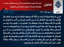 IS Claims Bombing in Giza One Day After Shooting in Cairo