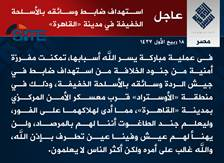 IS Claims Killing Egyptian Army Officer Driver in Cairo