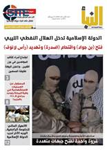 IS Reports on Military Advance on Libyan Oil Towns Operations in Ramadi Tikrit and Fallujah in al Naba Weekly Newspaper