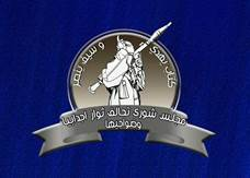 Shura Council of Ajdabiya Rebels Dismisses Member who Pledged to IS