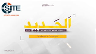 AQIS Introduces al Hadeed News Report Releases First Episode in Series