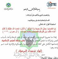 IS Affiliated al Yarmouk Martyrs Brigade and al Muthanna Islamic Movement Merge in Daraa Thumb