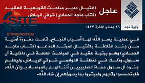 IS Najd Province Claims Assassinating Director of General Investigation for al Quwayiyah Eastern Riyadh