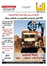 IS Reports Bloody Week with Over 900 Killed and Wounded in Iraq Libya Syria and Yemen in al Naba Newspaper