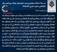 IS Claims Killing Wounding Dozens in 7 Suicide Operations in Northern Iraq