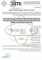General Commission in Eastern Ghouta Encourages Merger of Rebel Groups