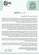 Ahrar al Sham Rejects Isolating JFS