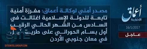 Amaq Reports IS Responsibility for Assassination of Army Officer in Southern Jordan