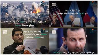 JFS Video Questions Truce Agreements and Political Solutions of Regime and Allies
