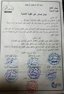 Jaish al Fateh Security Forces Declare Its Territories Safe from Internal Conflicts