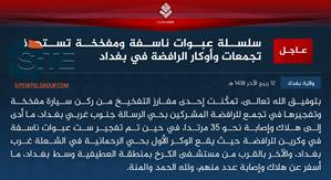 IS Claims Car Bombing Blasts with Six IEDs on Shiites in Baghdad
