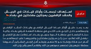 IS Claims Two Car Bombings at Two Colleges in Baghdad