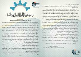 Shura Council of Scholars in Syria Urges JFS to Stop Support for Jund al Aqsa