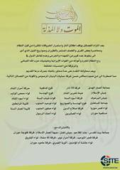 Al Bunyan al Marsous Operation Room Provide List of Participating Factions in Battle in Daraa