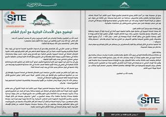 Tahrir al Sham Statement Clarifies Discord and Situation with Ahrar al Sham