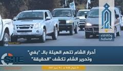 HTS News in Syria for July 18, 2017