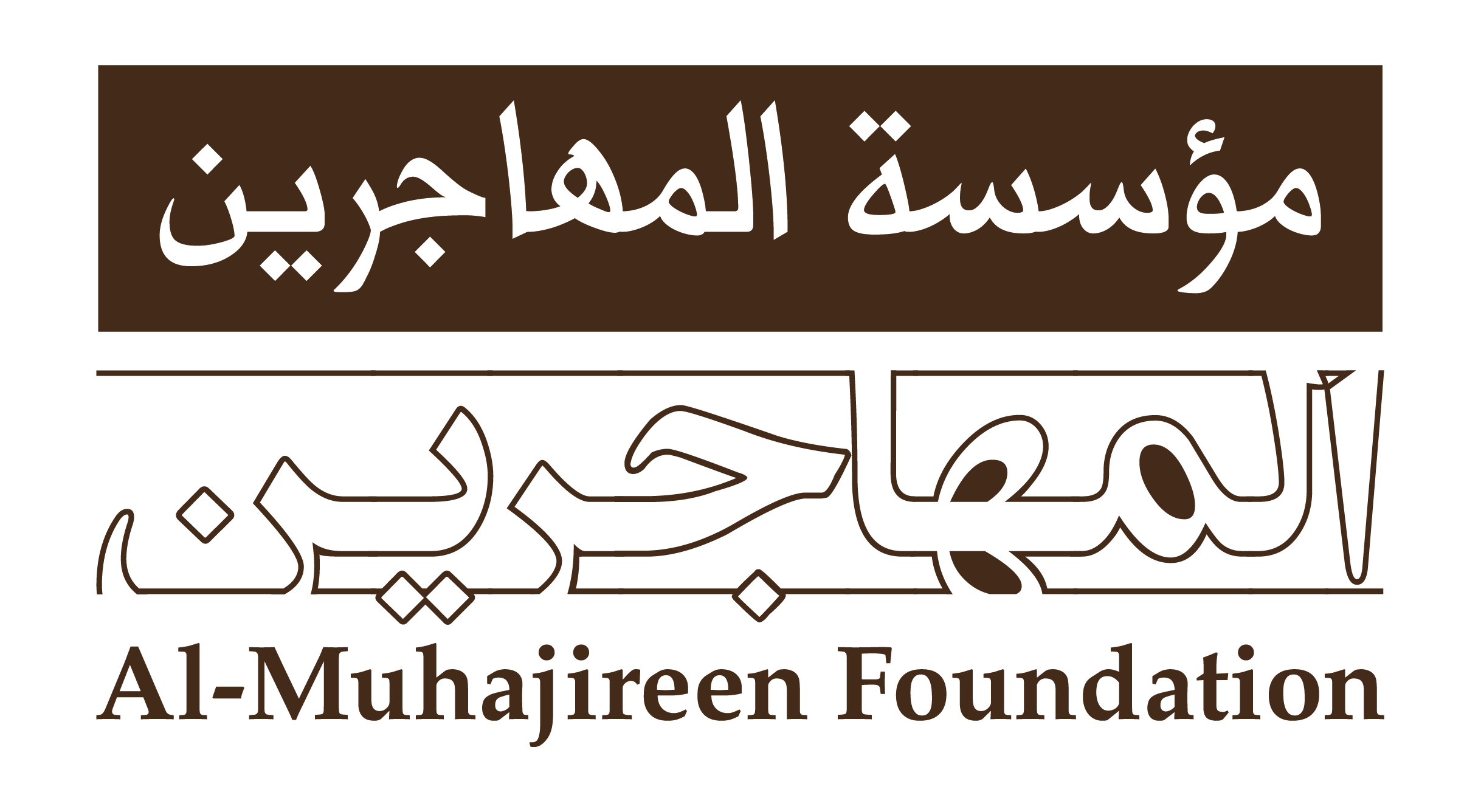 muhajireen