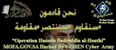 site-6-8-15-yemen-cyber-army-publishes-massive-leak-from-saudi-arabia-government