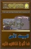 Al-Battar Issue No. 14